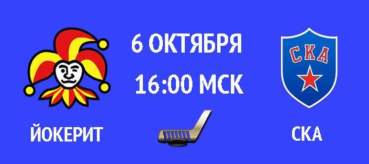 Бесплатный прогноз на хоккей матч Йокерит – СКА 6 октября