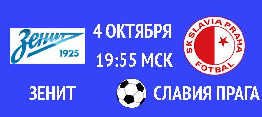Бесплатный прогноз на футбольный матч Зенит – Славия Прага 4 октября