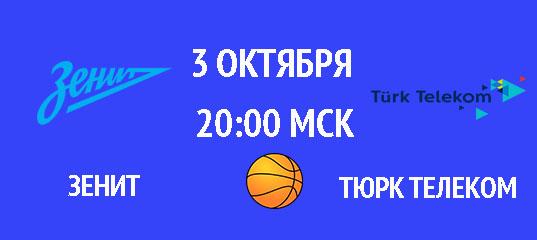 Бесплатный прогноз на баскетбольный матч Зенит – Тюрк Телеком 3 октября