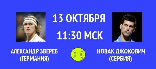 Бесплатный прогноз на теннисный турнир Александр Зверев (Германия) – Новак Джокович (Сербия) 13 октября
