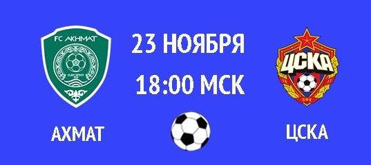 Бесплатный прогноз на футбольный матч Ахмат – ЦСКА 23 ноября