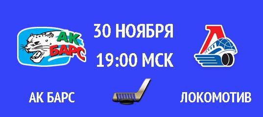 Прогноз на матч Ак Барс – Локомотив 30 ноября