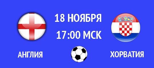 Бесплатный прогноз на футбольный матч Англия – Хорватия 18 ноября