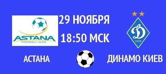 Астана – Динамо Киев 29 ноября