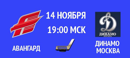 Бесплатный прогноз на хоккей матч Авангард – Динамо Москва 14 ноября
