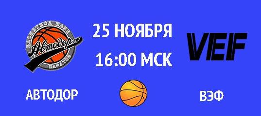 Бесплатный прогноз на баскетбольный матч Автодор – ВЭФ 25 ноября