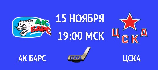 Бесплатный прогноз на футбол матч Ак Барс – ЦСКА 15 ноября