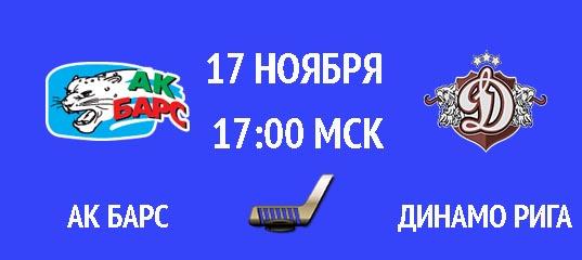Бесплатный прогноз на хоккейный матч Ак Барс – Динамо Рига 17 ноября