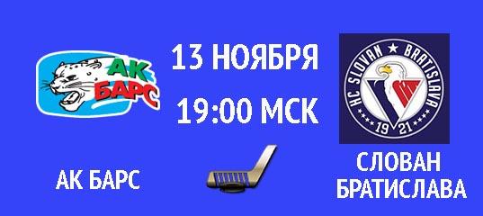 Бесплатный прогноз на хоккей матч Ак Барс – Слован Братислава 13 ноября