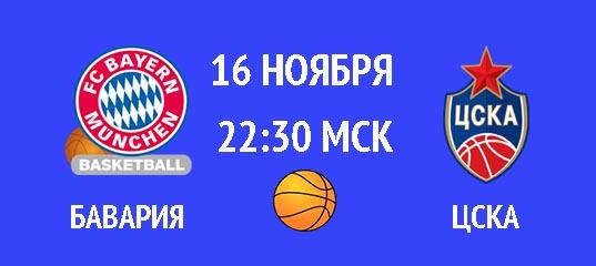 Бесплатный прогноз на баскетбол матч Бавария – ЦСКА 16 ноября