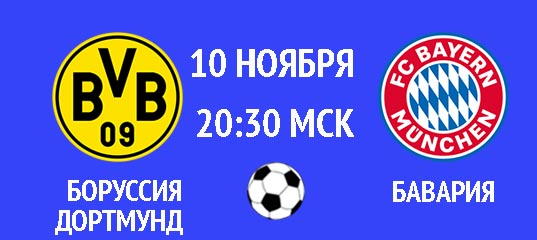 Бесплатный прогноз на футбол матч Боруссия Дортмунд – Бавария 10 ноября
