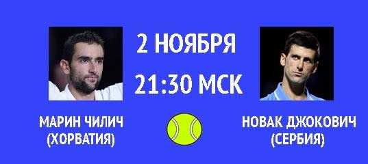 Бесплатный прогноз на теннисный турнир Марин Чилич (Хорватия) – Новак Джокович (Сербия) 2 ноября