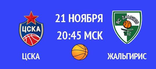 Бесплатный прогноз на баскетбольный матч ЦСКА – Жальгирис 21 ноября
