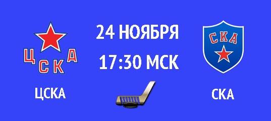 Бесплатный прогноз на хоккейный матч ЦСКА – СКА 24 ноября