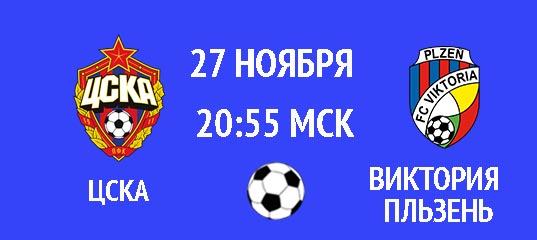 Бесплатный прогноз на футбольный матч ЦСКА – Виктория Пльзень 27 ноября
