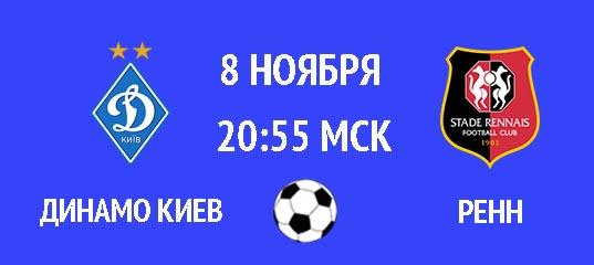 Бесплатный прогноз на футбольный матч Динамо Киев – Ренн 8 ноября