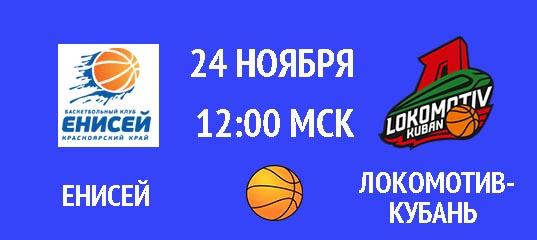Бесплатный прогноз на баскетбольный матч Енисей – Локомотив-Кубань 24 ноября