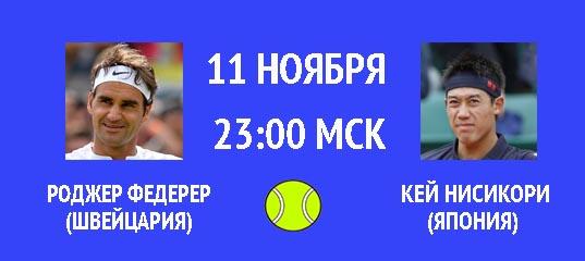 Бесплатный прогноз на теннисный турнир Роджер Федерер (Швейцария) – Кей Нисикори (Япония) 11 ноября