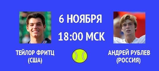 Бесплатный прогноз на теннисный турнир Тейлор Фритц (США) – Андрей Рублев (Россия) 6 ноября
