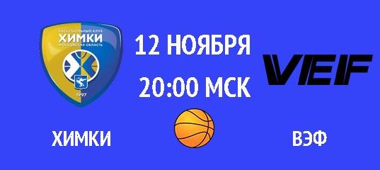 Бесплатный прогноз на баскетбол матч Химки – ВЭФ 12 ноября