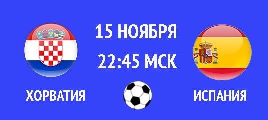 Бесплатный прогноз на футбол матч Хорватия – Испания 15 ноября
