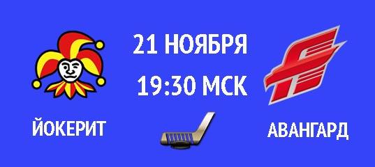 Бесплатный прогноз на хоккейный матч Йокерит – Авангард 21 ноября