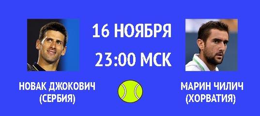 Бесплатный прогноз на теннисный турнир Новак Джокович (Сербия) – Марин Чилич (Хорватия) 16 ноября