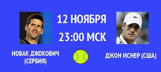 Бесплатный прогноз на тенисный турнир Новак Джокович (Сербия) – Джон Иснер (США) 12 ноября