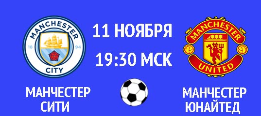 Бесплатный прогноз на футбол матч Манчестер Сити – Манчестер Юнайтед 11 ноября