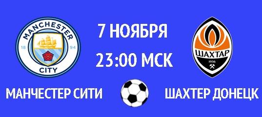 Бесплатный прогноз на футбол матч Манчестер Сити – Шахтер Донецк 7 ноября