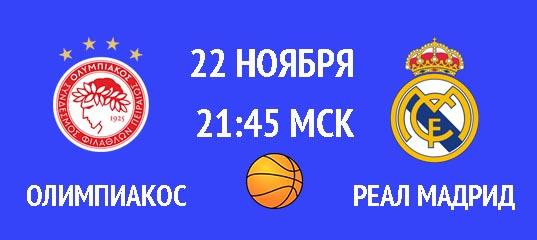 Бесплатный прогноз на баскетбольный матч Олимпиакос – Реал Мадрид 22 ноября