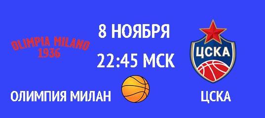 Бесплатный прогноз на баскетбол матч Олимпия Милан – ЦСКА 8 ноября