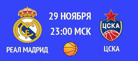 Бесплатный прогноз на баскетбольный матч Реал Мадрид – ЦСКА 29 ноября