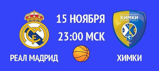Бесплатный прогноз на баскетбол матч Реал Мадрид – Химки 15 ноября