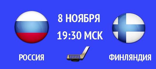 Бесплатный прогноз на хоккей матч Россия – Финляндия 8 ноября
