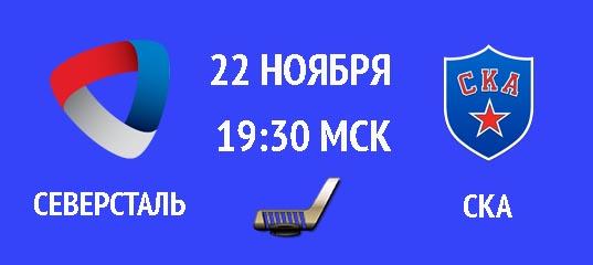 Бесплатный прогноз на хоккейный матч Северсталь – СКА 22 ноября