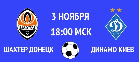 Бесплатный прогноз на футбольный матч Шахтер Донецк – Динамо Киев 3 ноября