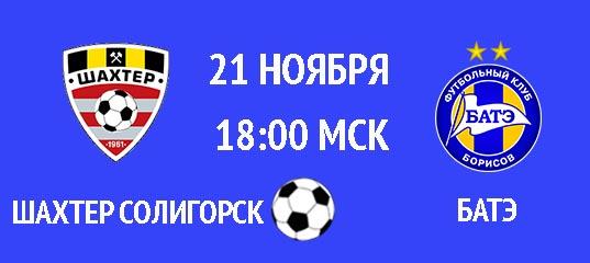 Бесплатный прогноз на футбольный матч Шахтер Солигорск – БАТЭ 21 ноября