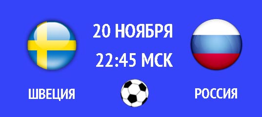 Бесплатный прогноз на футбольный матч Швеция – Россия 20 ноября