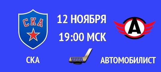 Бесплатный прогноз на хоккей матч СКА – Автомобилист 12 ноября