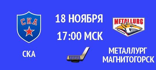 Бесплатный прогноз на хоккейный матч СКА – Металлург Магнитогорск 18 ноября