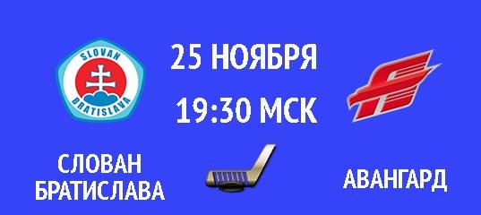 Бесплатный прогноз на хоккейный матч Слован Братислава – Авангард 25 ноября