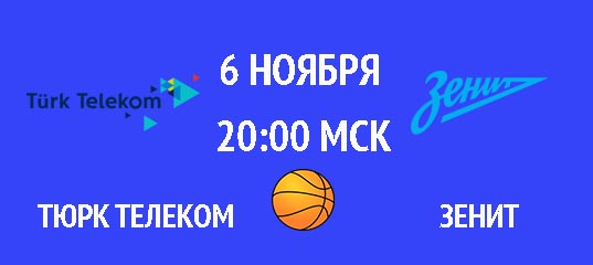 Бесплатный прогноз на баскетбол матч Тюрк Телеком – Зенит 6 ноября