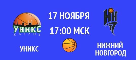 Бесплатный прогноз на баскетбольный матч УНИКС – Нижний Новгород 17 ноября