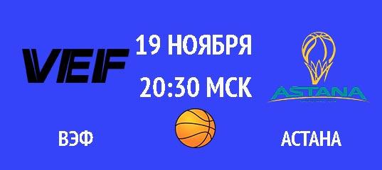 Бесплатный прогноз на баскетбольный матч ВЭФ – Астана 19 ноября