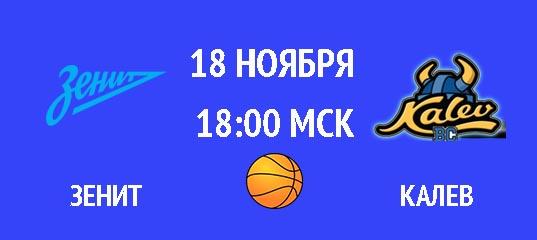 Бесплатный прогноз на баскетбольный матч Зенит – Калев 18 ноября