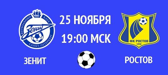 Бесплатный прогноз на футбольный матч Зенит – Ростов 25 ноября