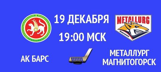 Ак Барс – Металлург Магнитогорск 19 декабря