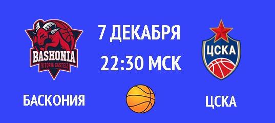 Баскония – ЦСКА 7 декабря