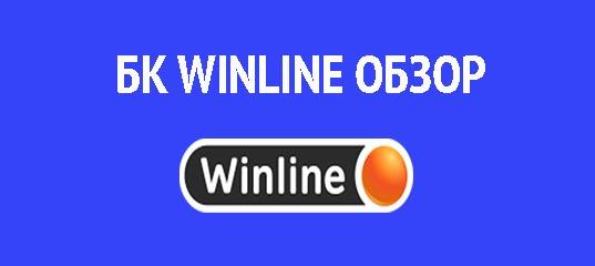 БК Winline Обзор